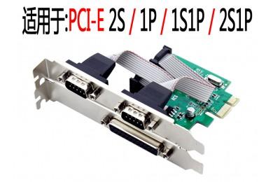 【串口/并口】 扩展卡驱动---PCI-E接口