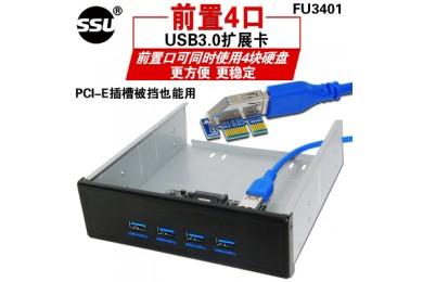 USB3.1扩展卡驱动及安装教程--SU-U3102A